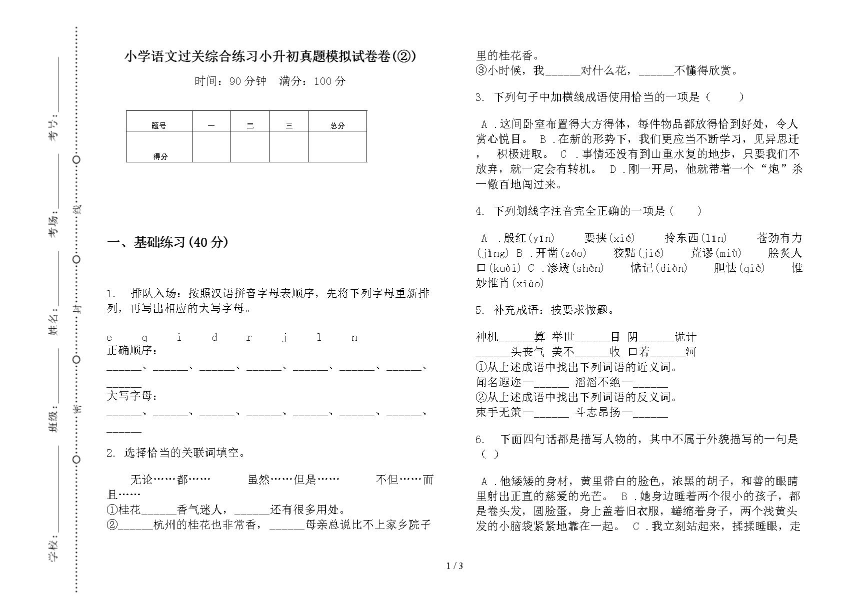 小学语文过关综合练习小升初真题模拟试卷卷(②).docx