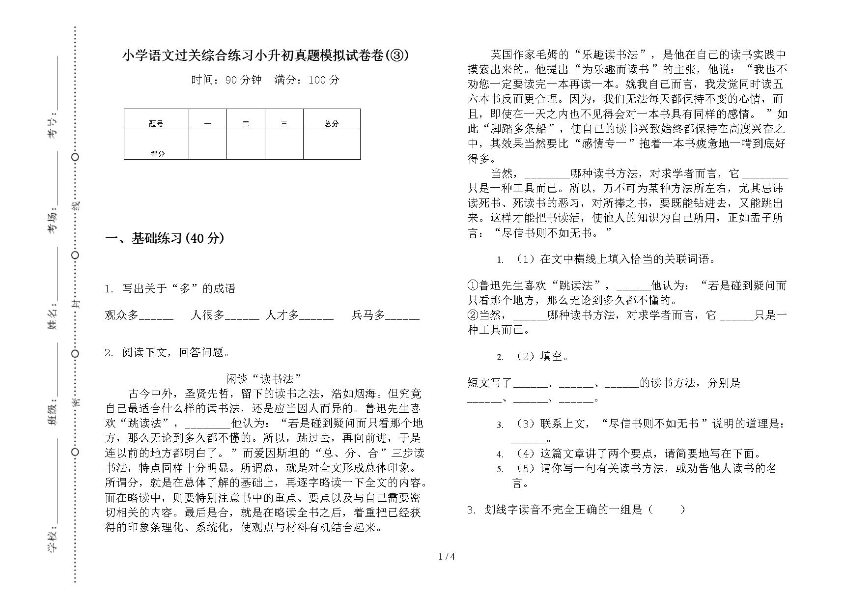 小学语文过关综合练习小升初真题模拟试卷卷(③).docx