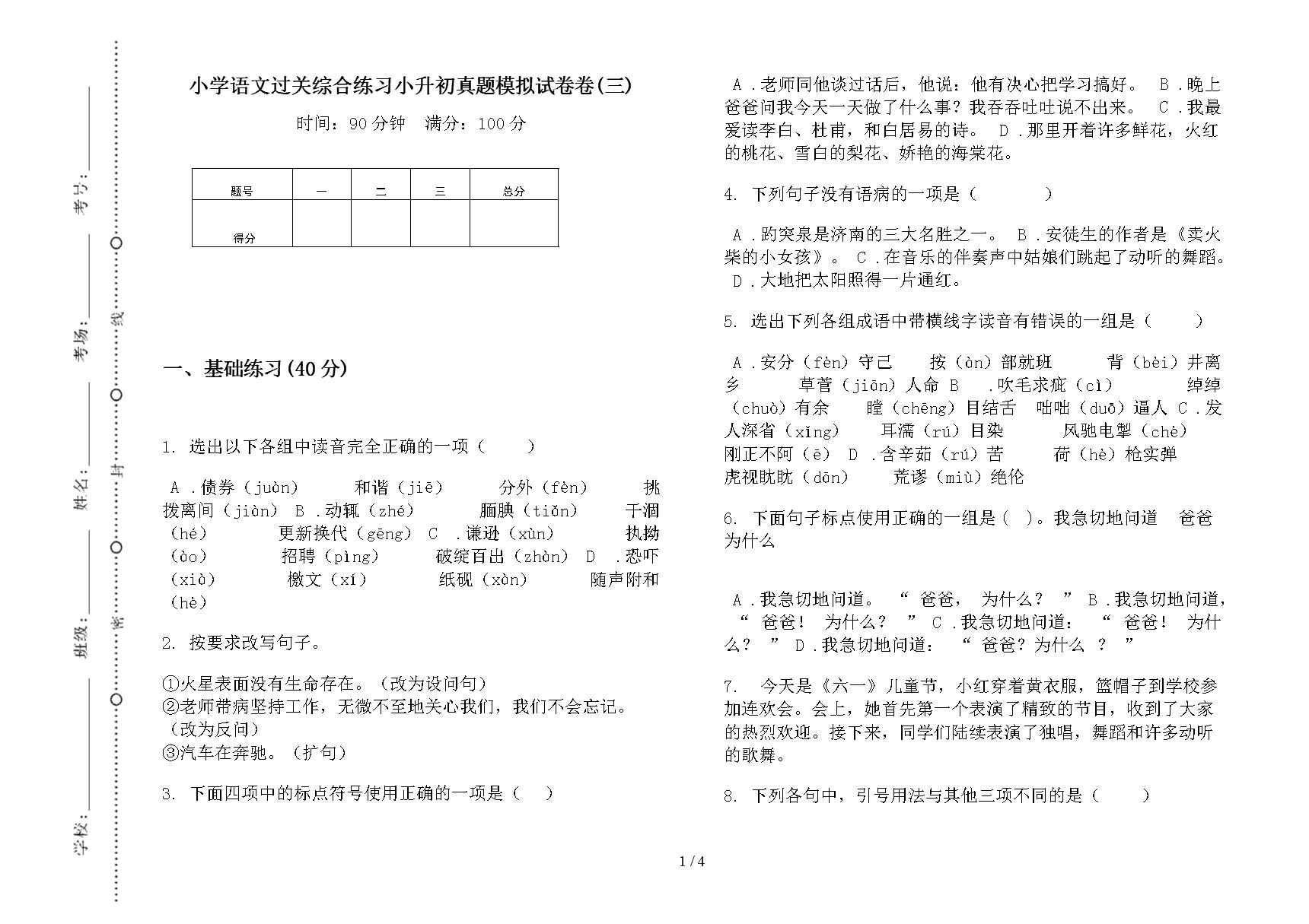 小学语文过关综合练习小升初真题模拟试卷卷(三).docx