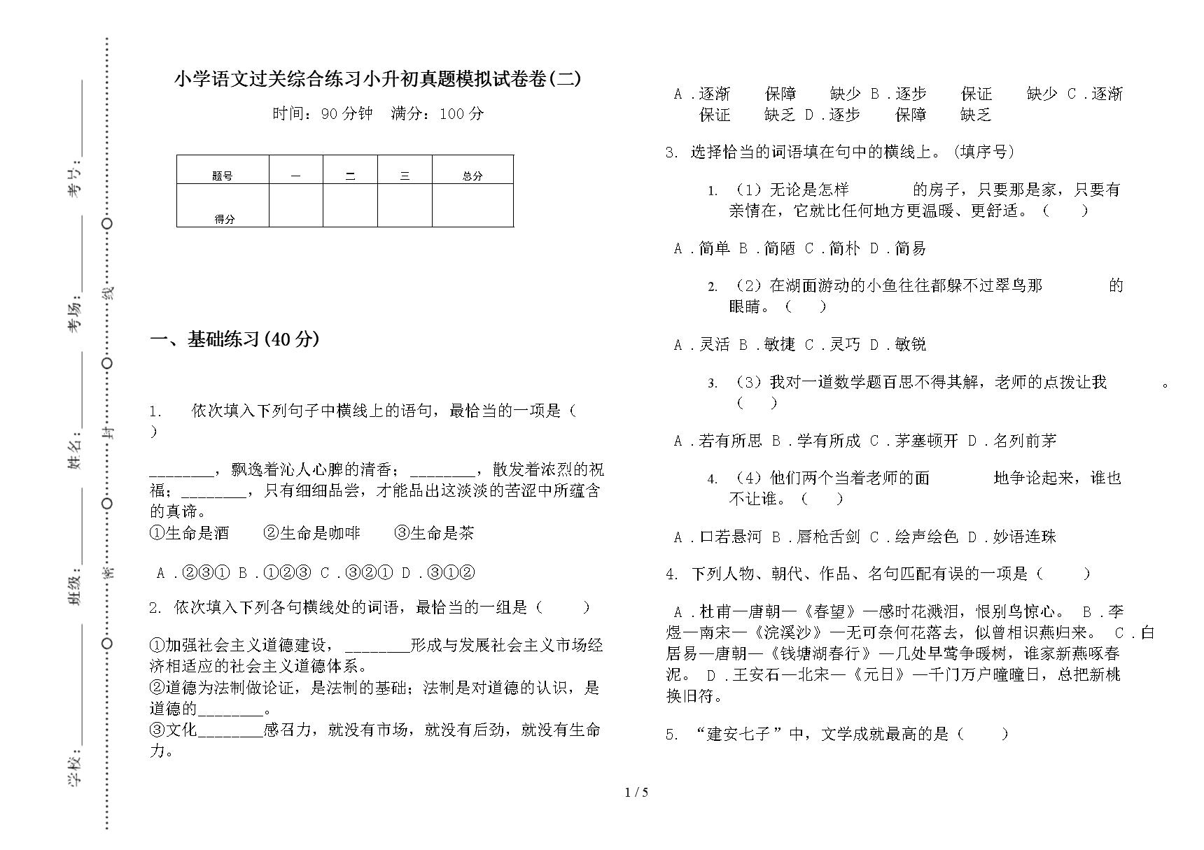 小学语文过关综合练习小升初真题模拟试卷卷(二).docx