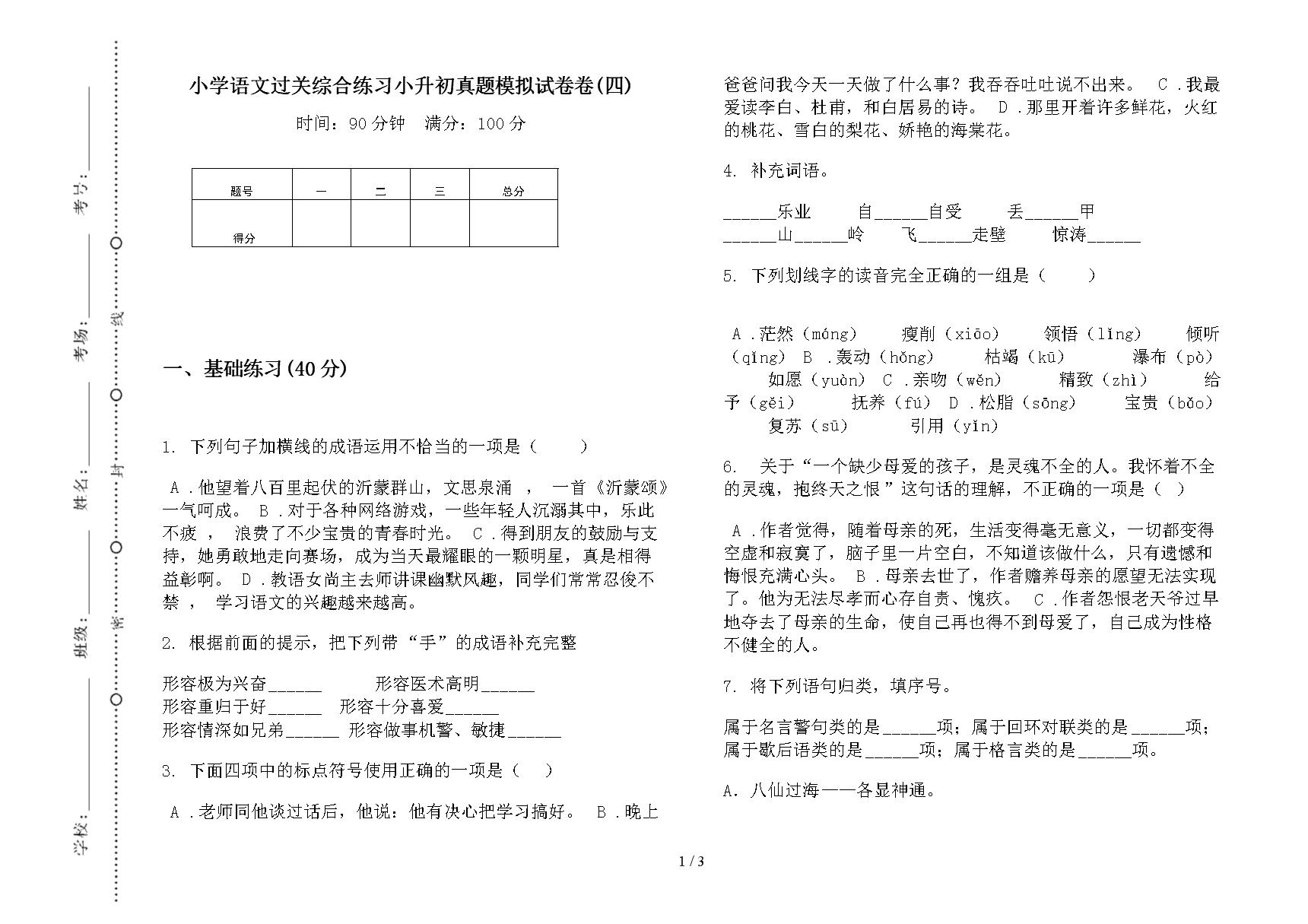 小学语文过关综合练习小升初真题模拟试卷卷(四).docx
