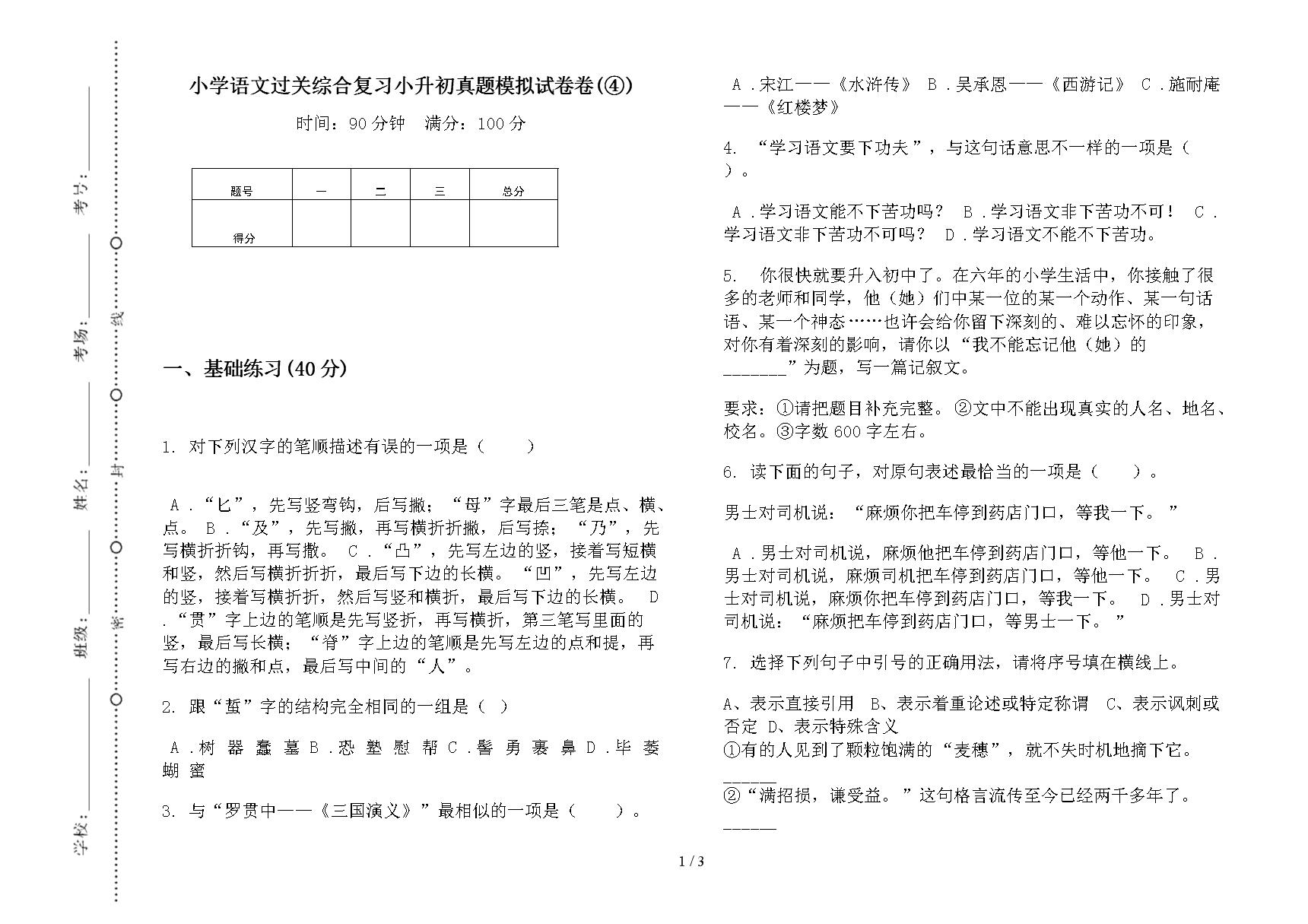 小学语文过关综合复习小升初真题模拟试卷卷(④).docx