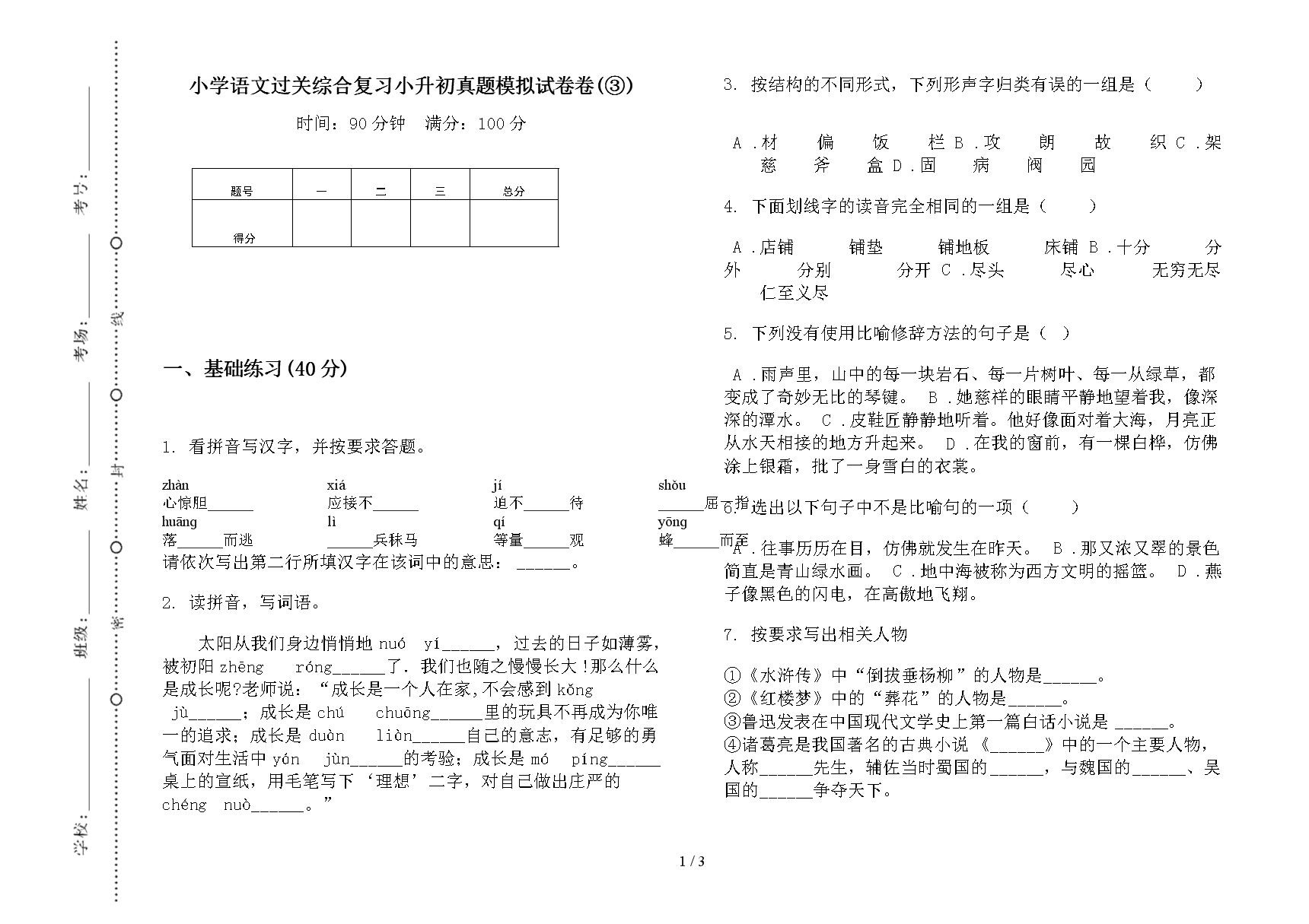 小学语文过关综合复习小升初真题模拟试卷卷(③).docx