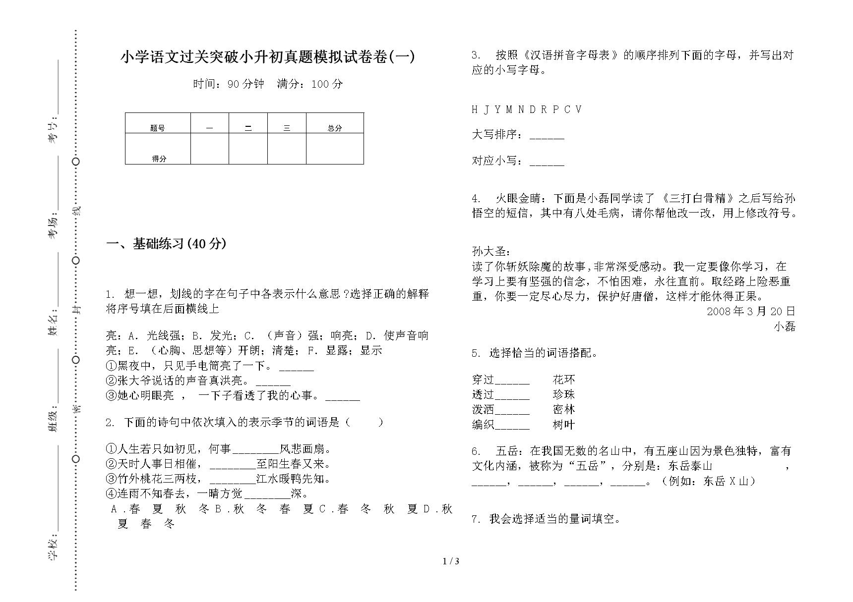 小学语文过关突破小升初真题模拟试卷卷(一).docx