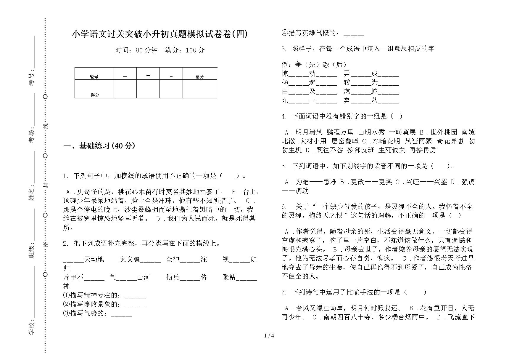 小学语文过关突破小升初真题模拟试卷卷(四).docx