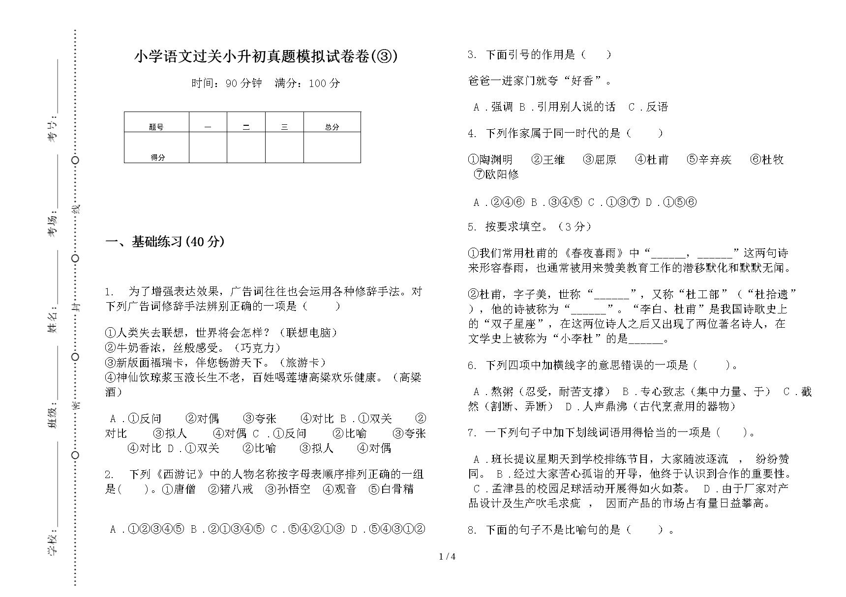 小学语文过关小升初真题模拟试卷卷(③).docx
