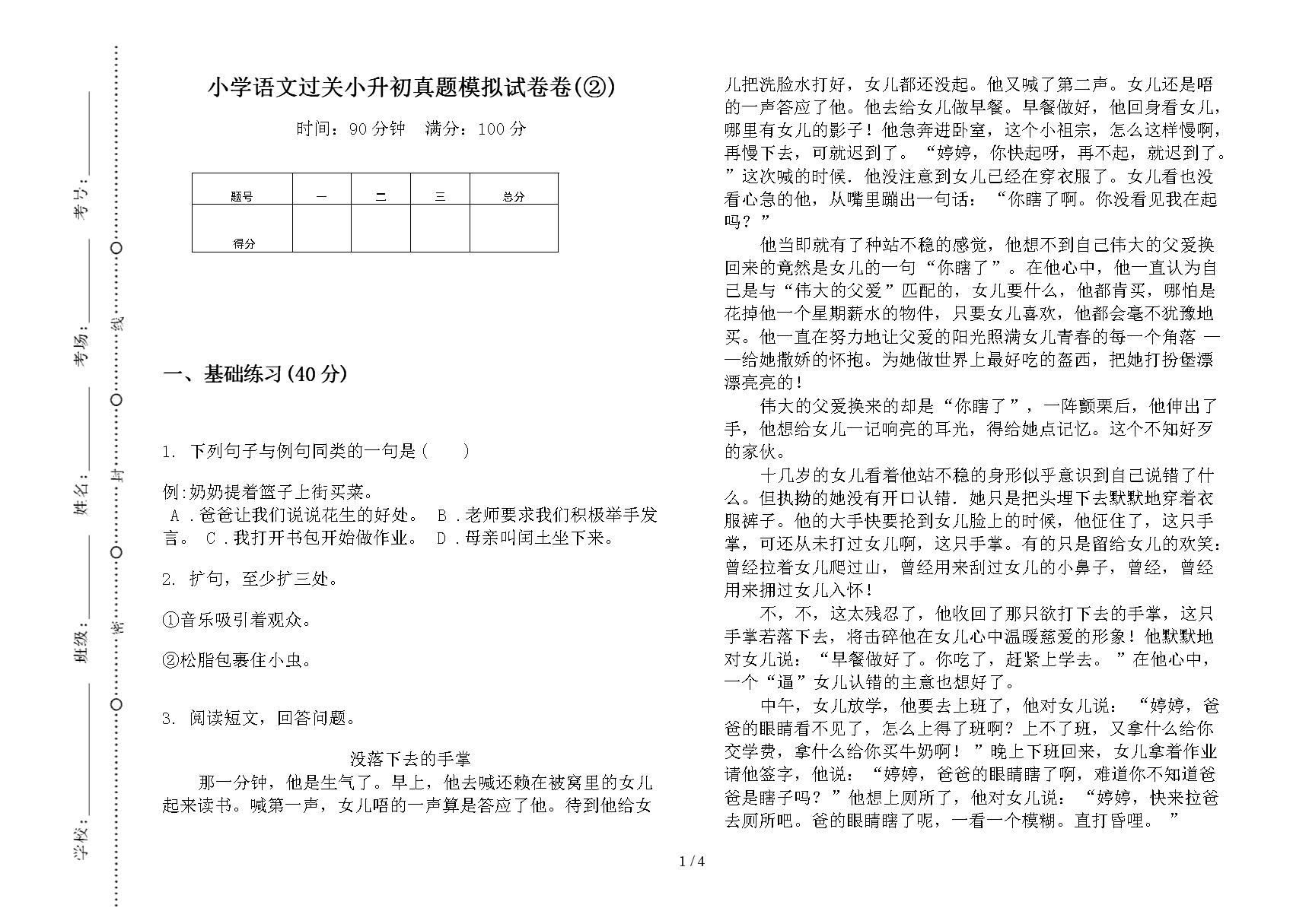 小学语文过关小升初真题模拟试卷卷(②).docx