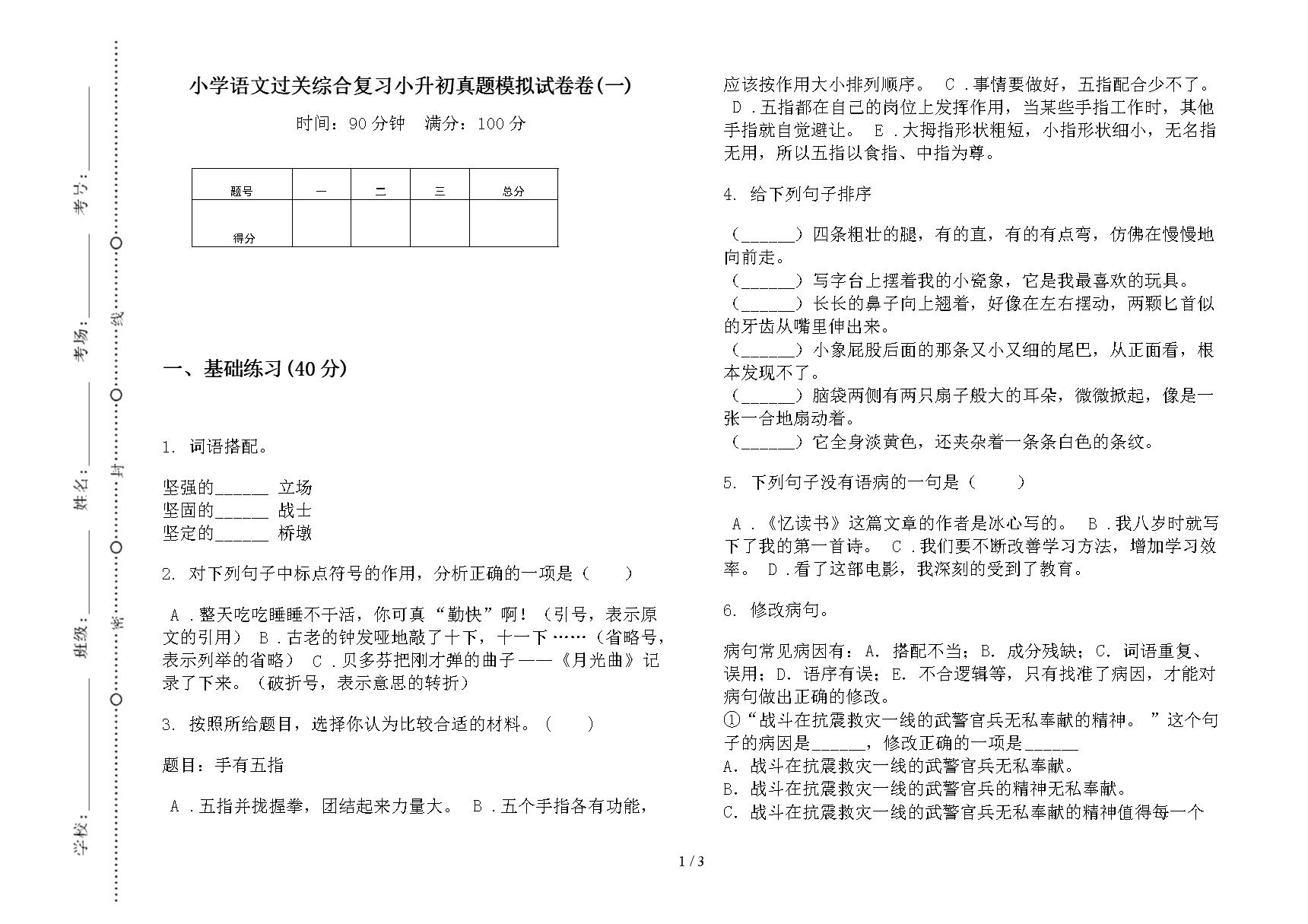 小学语文过关综合复习小升初真题模拟试卷卷(一).docx