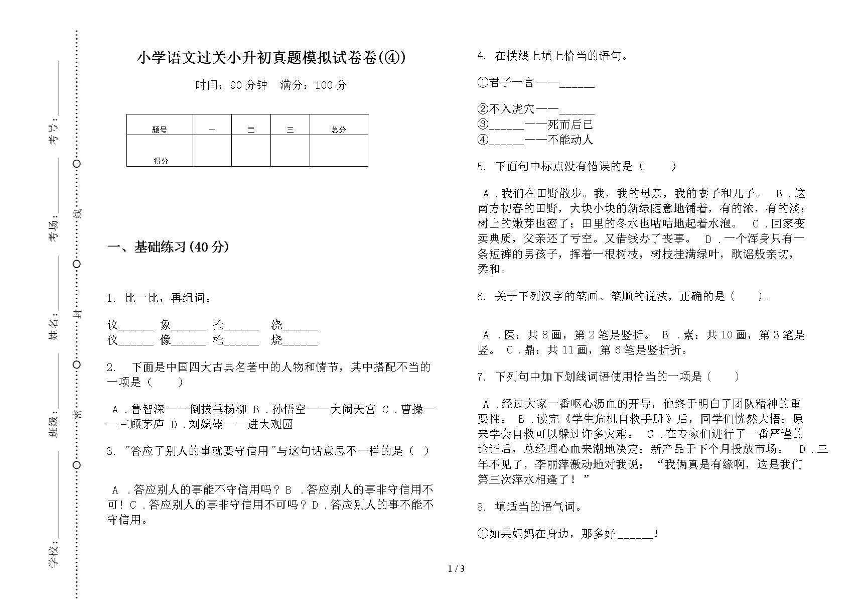 小学语文过关小升初真题模拟试卷卷(④).docx
