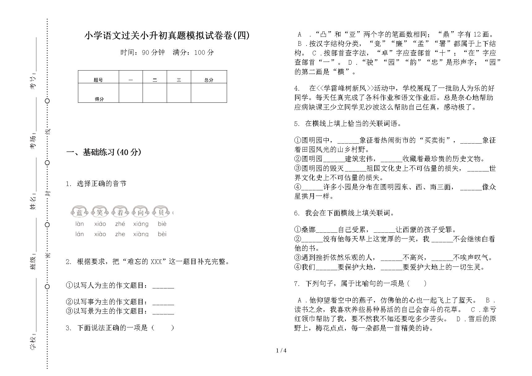 小学语文过关小升初真题模拟试卷卷(四).docx