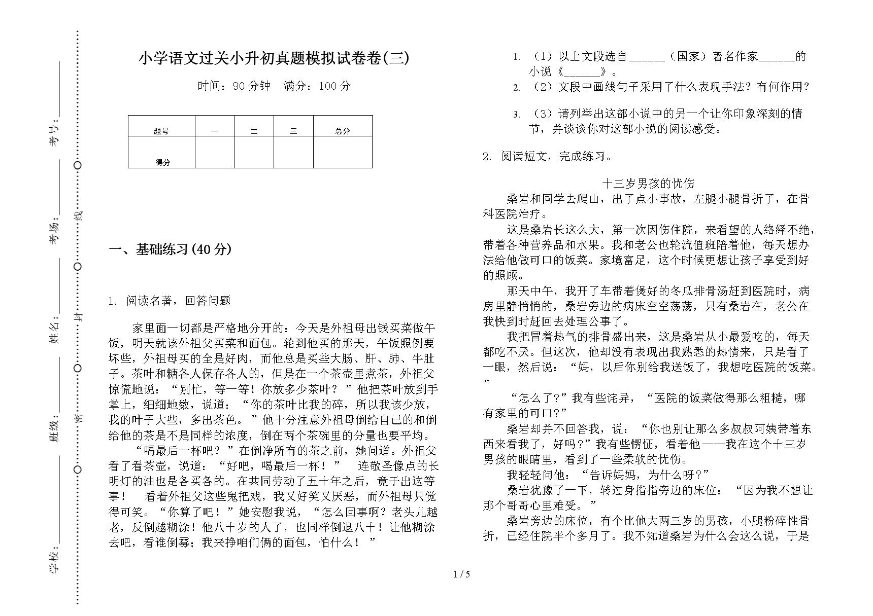 小学语文过关小升初真题模拟试卷卷(三).docx