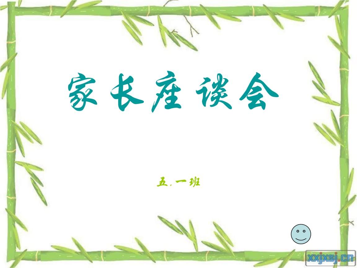 网站首页年级次韵>教学课件>海量五课件1.王巩九日小学文档图片