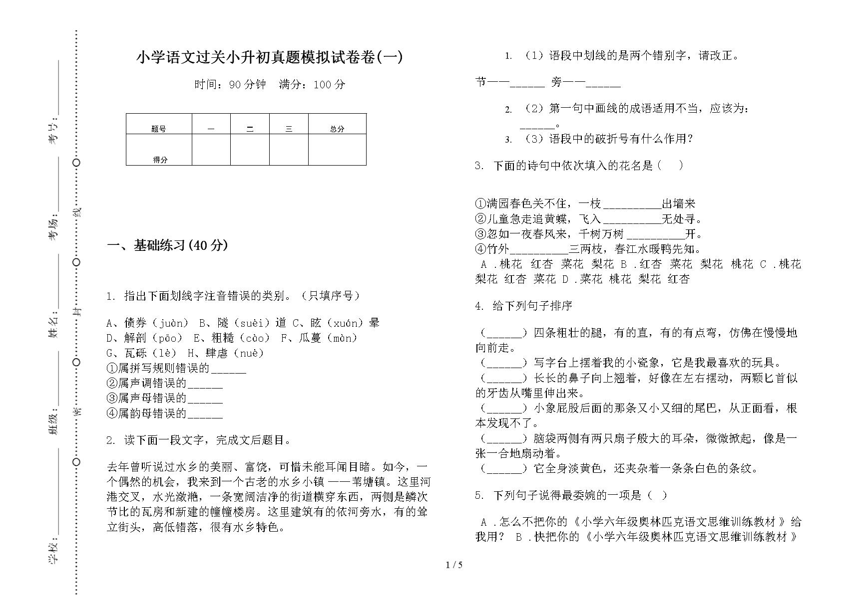 小学语文过关小升初真题模拟试卷卷(一).docx