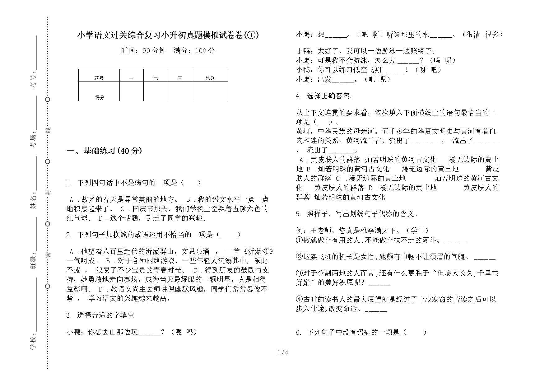 小学语文过关综合复习小升初真题模拟试卷卷(①).docx