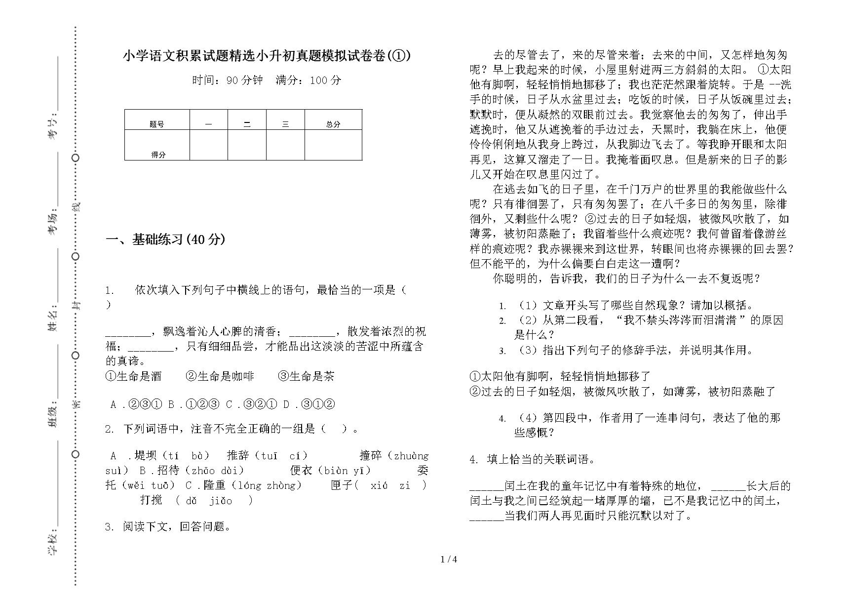 小学语文积累试题精选小升初真题模拟试卷卷(①).docx