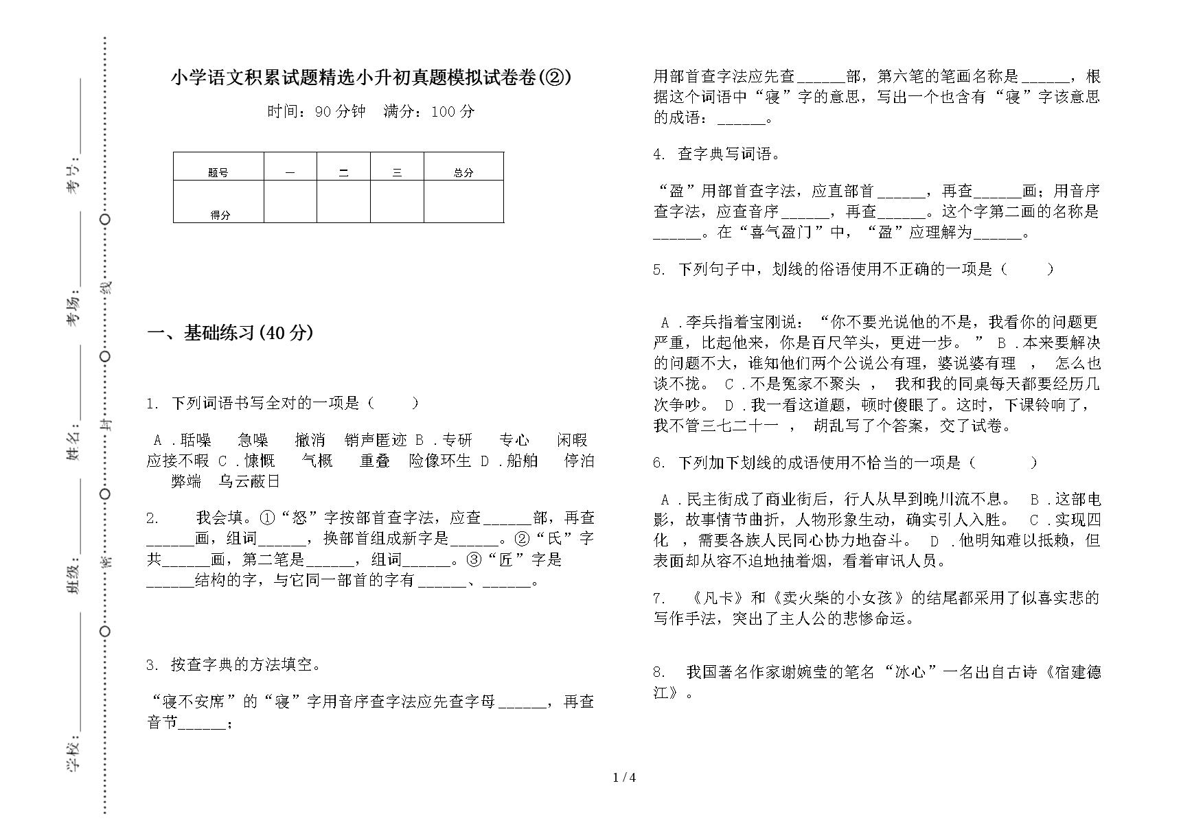 小学语文积累试题精选小升初真题模拟试卷卷(②).docx