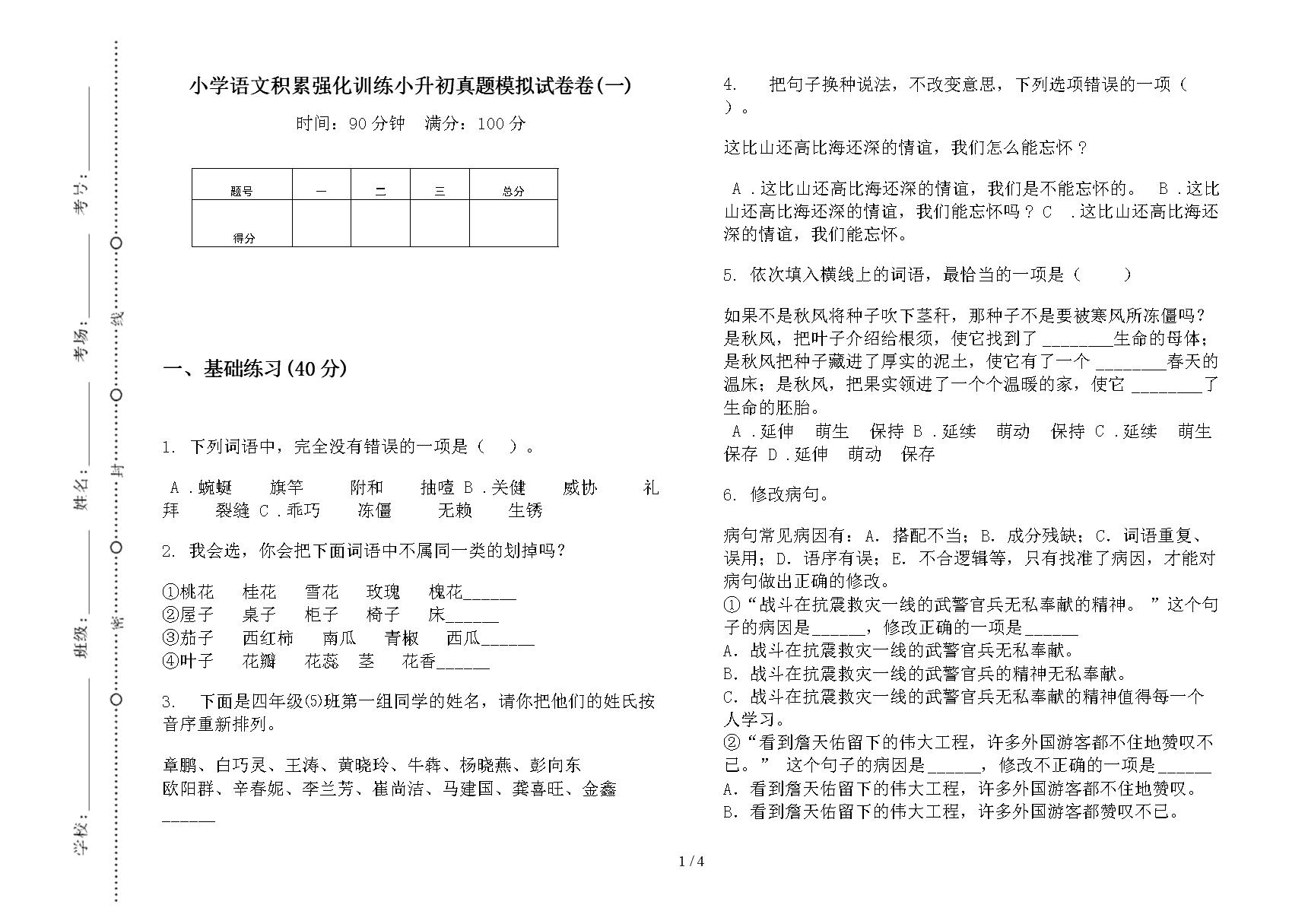 小学语文积累强化训练小升初真题模拟试卷卷(一).docx