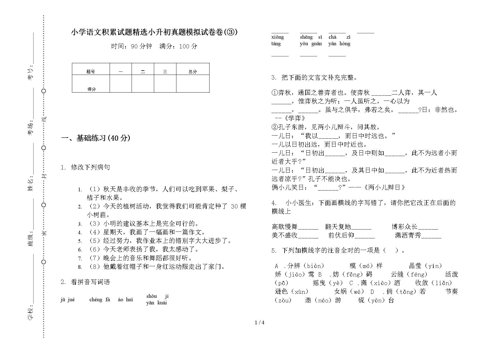 小学语文积累试题精选小升初真题模拟试卷卷(③).docx