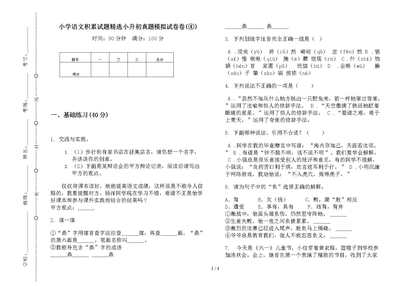 小学语文积累试题精选小升初真题模拟试卷卷(④).docx