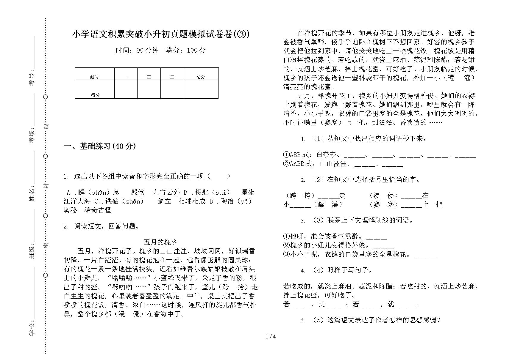 小学语文积累突破小升初真题模拟试卷卷(③).docx