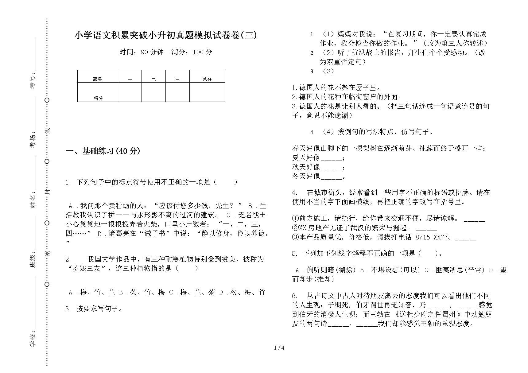 小学语文积累突破小升初真题模拟试卷卷(三).docx