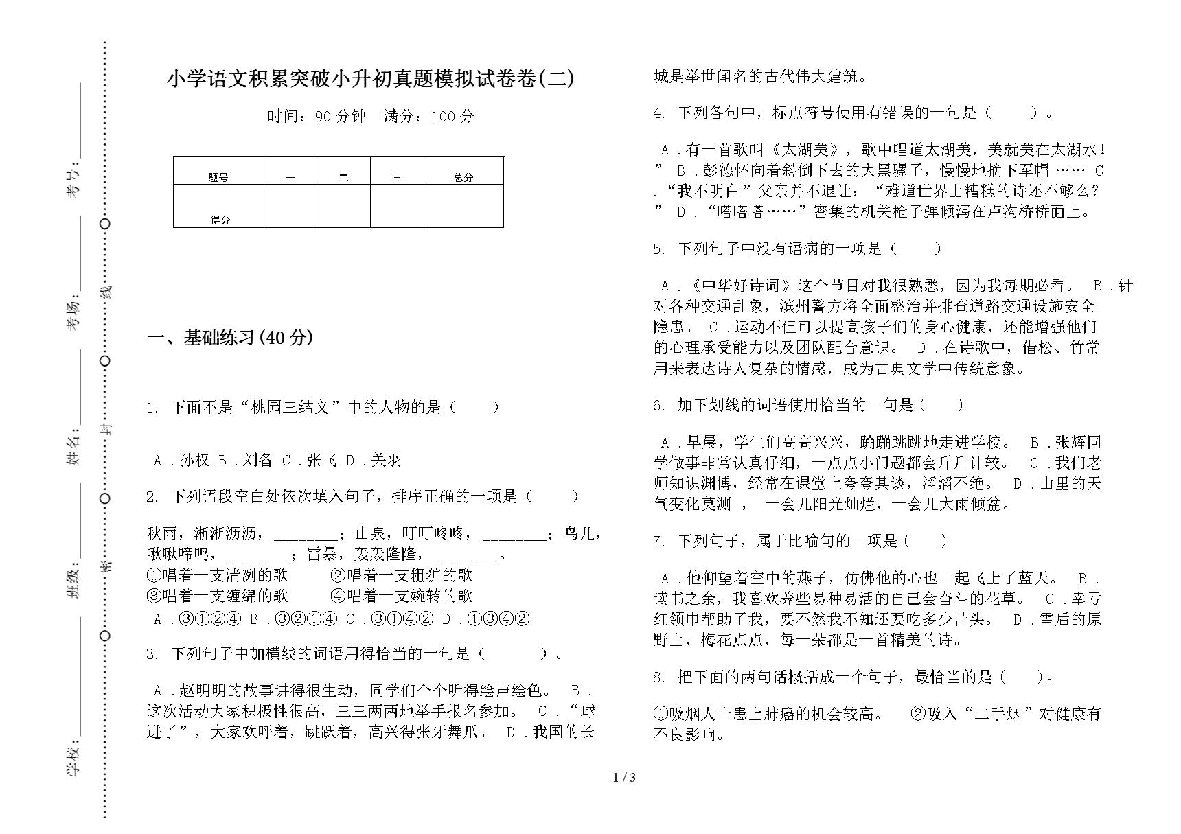 小学语文积累突破小升初真题模拟试卷卷(二).docx