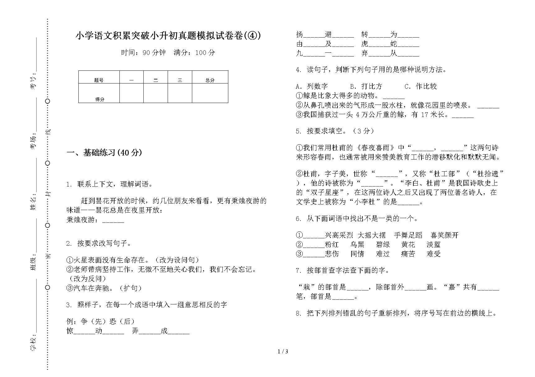 小学语文积累突破小升初真题模拟试卷卷(④).docx