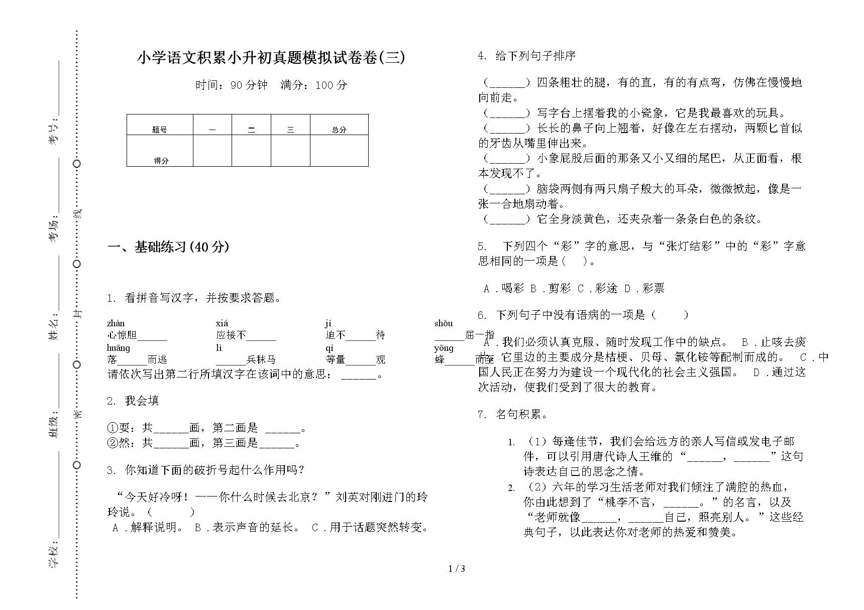 小学语文积累小升初真题模拟试卷卷(三).docx