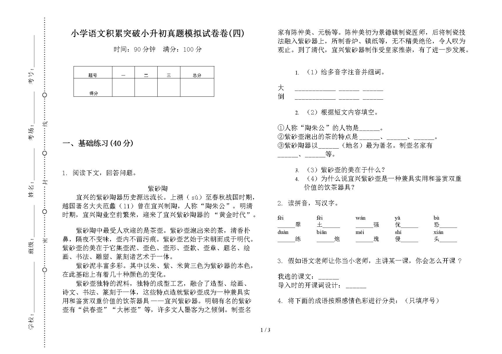 小学语文积累突破小升初真题模拟试卷卷(四).docx