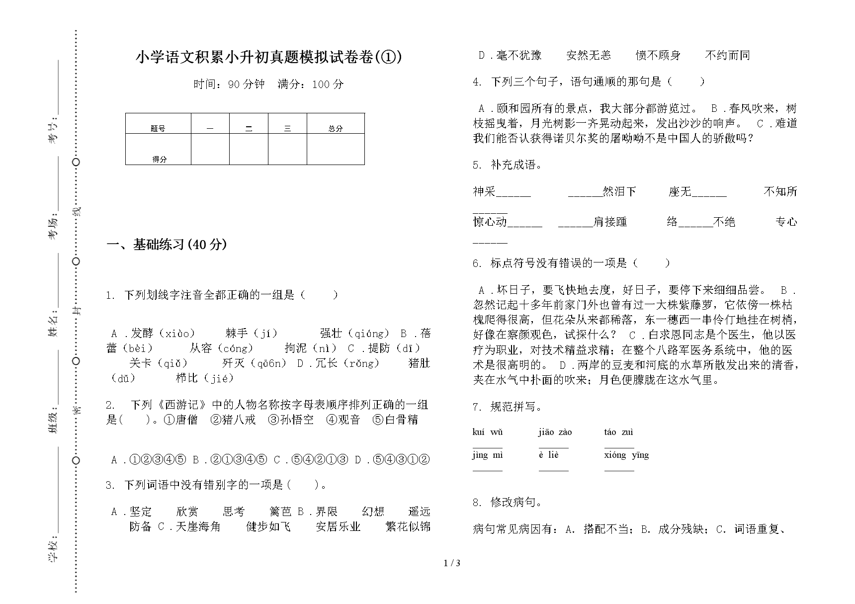 小学语文积累小升初真题模拟试卷卷(①).docx