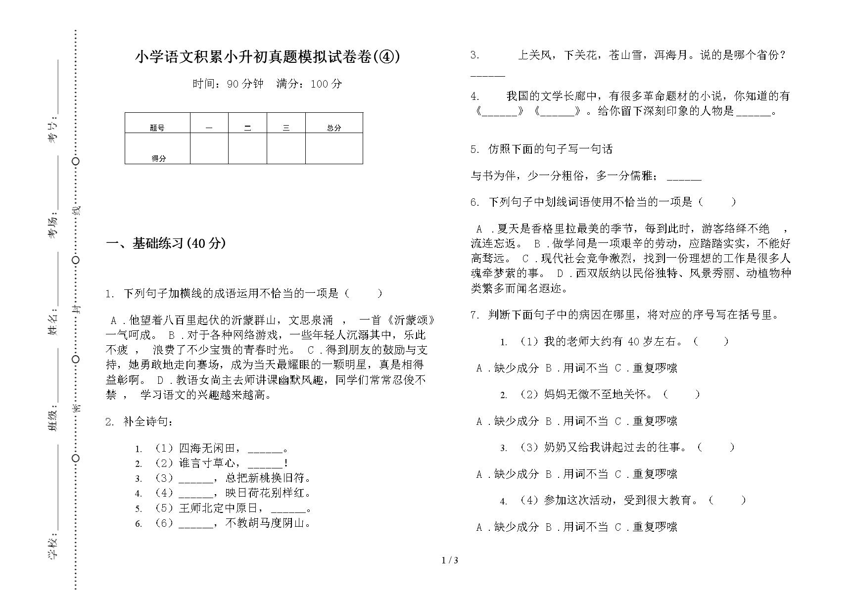 小学语文积累小升初真题模拟试卷卷(④).docx