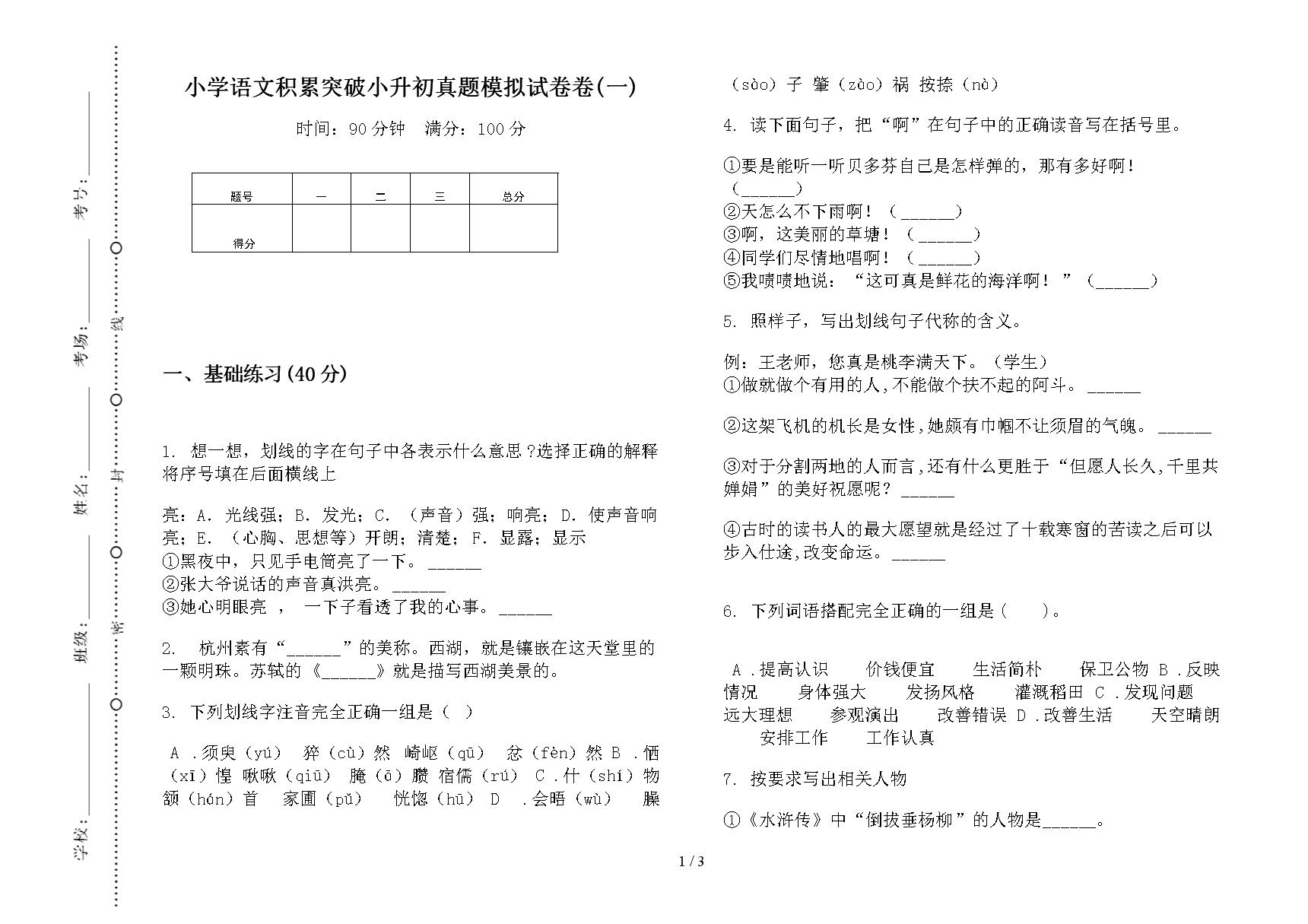 小学语文积累突破小升初真题模拟试卷卷(一).docx