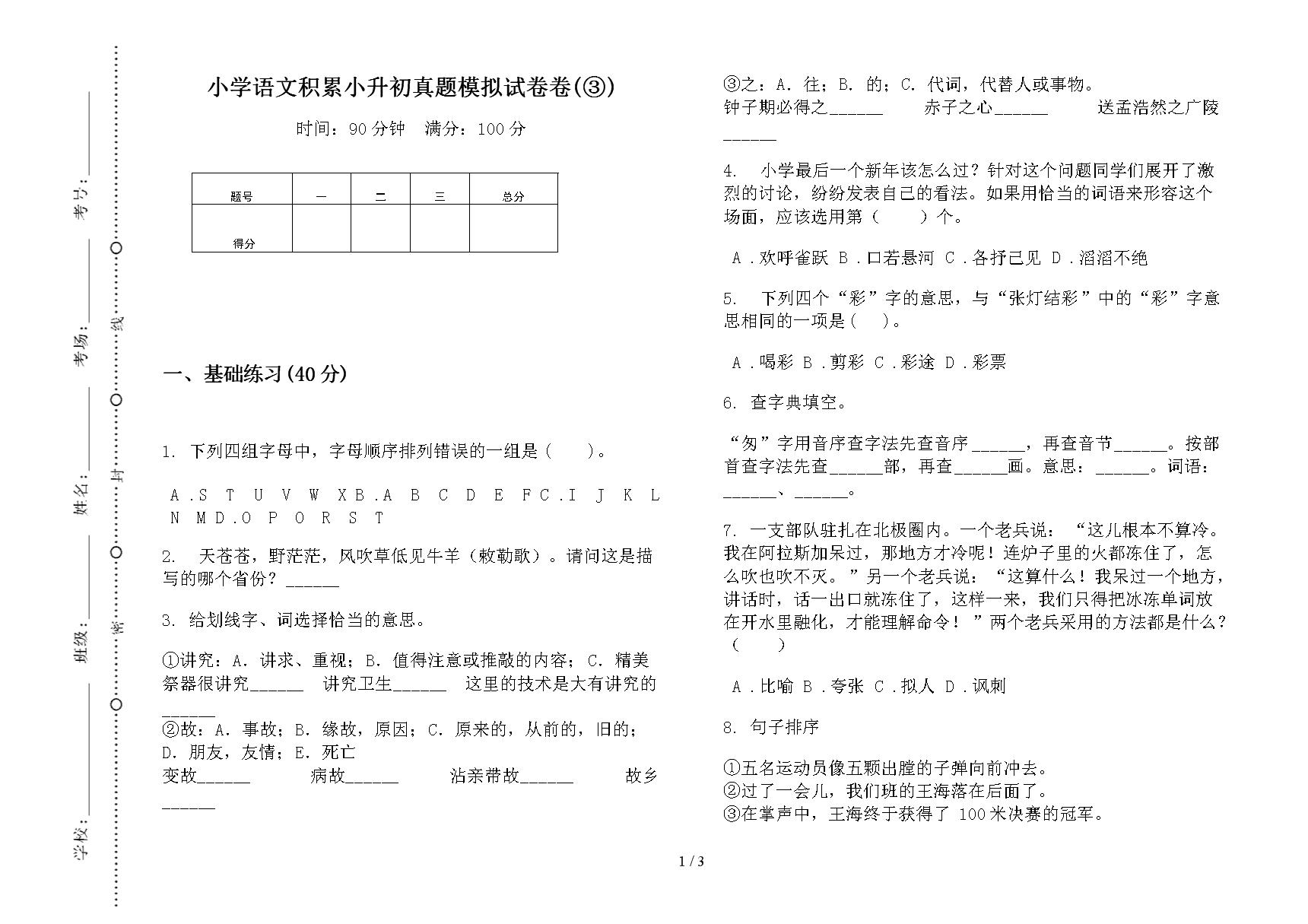 小学语文积累小升初真题模拟试卷卷(③).docx