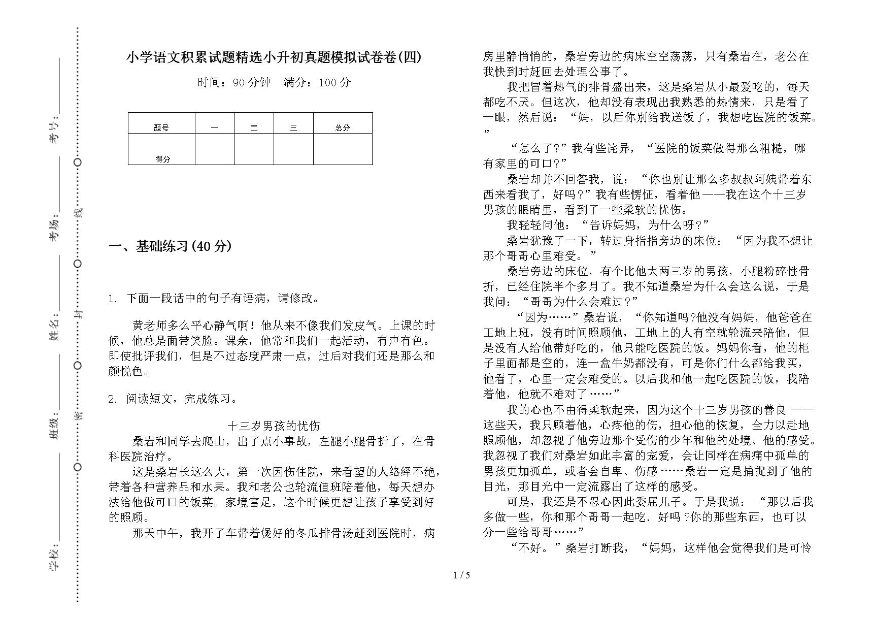 小学语文积累试题精选小升初真题模拟试卷卷(四).docx