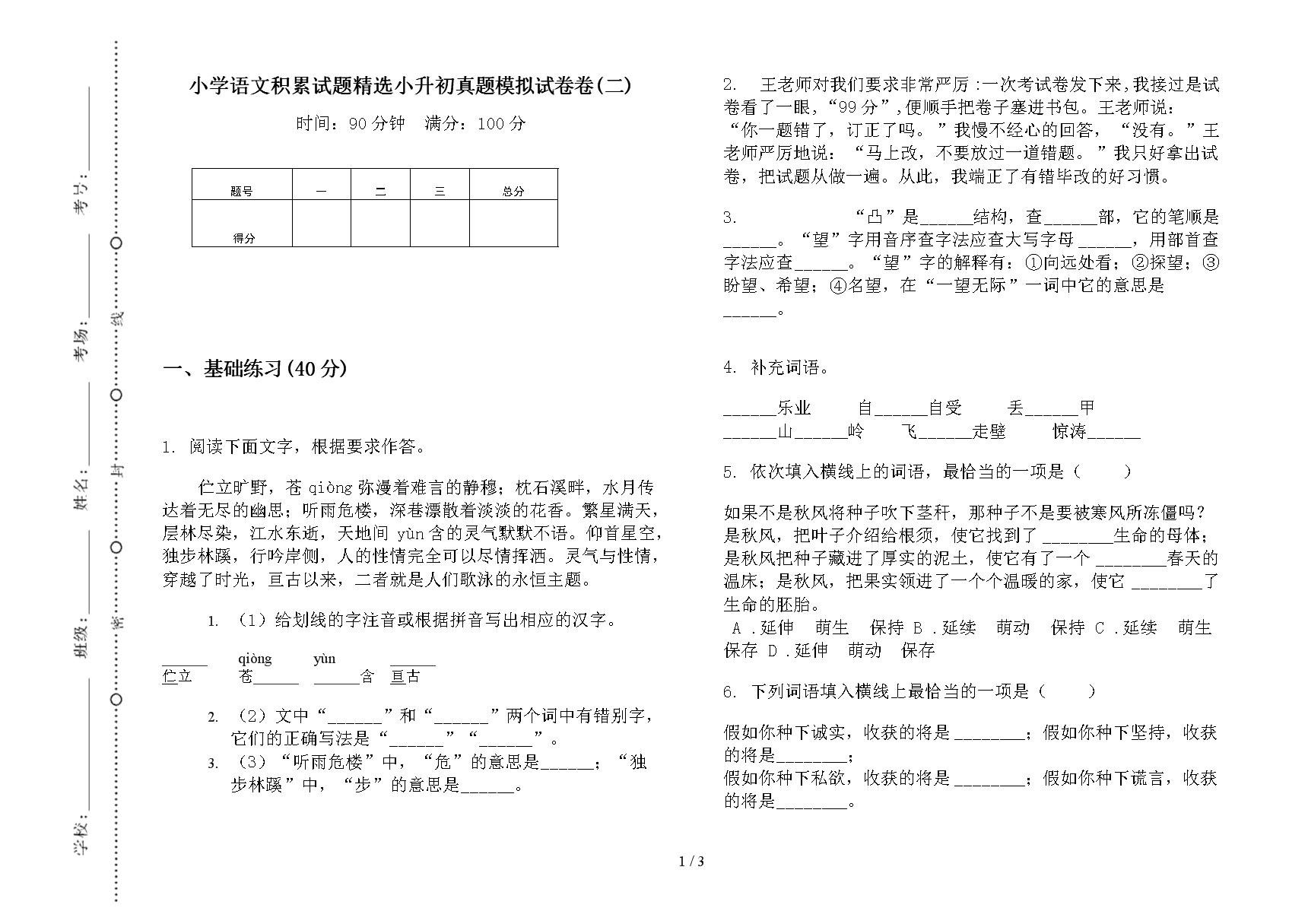 小学语文积累试题精选小升初真题模拟试卷卷(二).docx