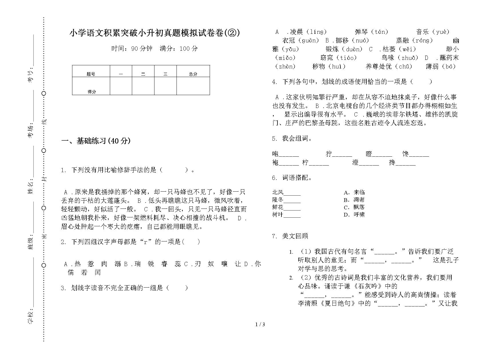 小学语文积累突破小升初真题模拟试卷卷(②).docx