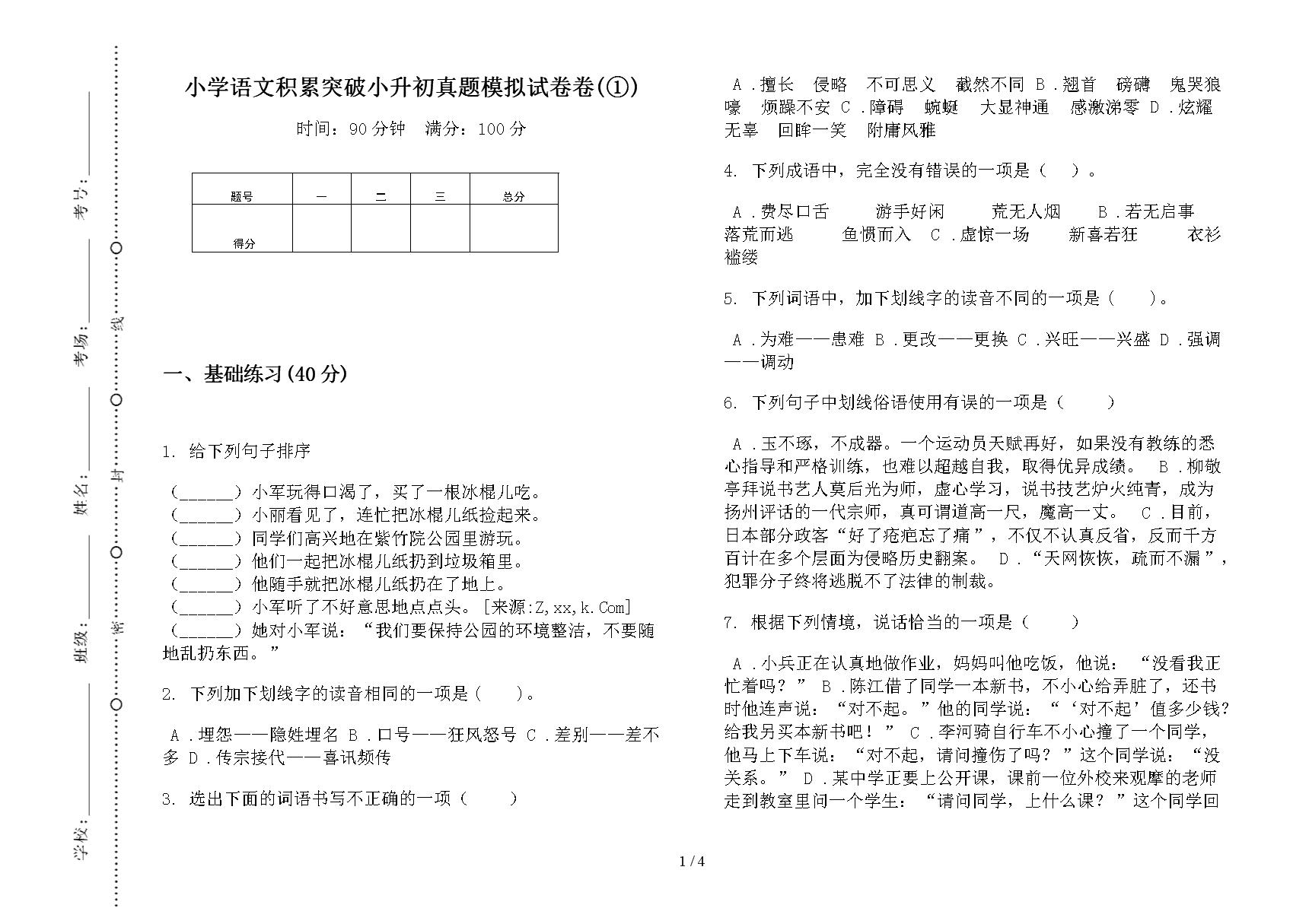 小学语文积累突破小升初真题模拟试卷卷(①).docx