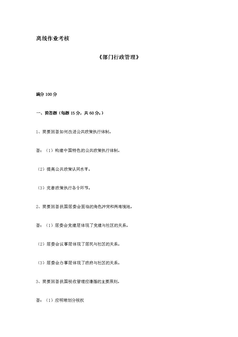 2019年秋季《部门行政管理》离线考核.doc