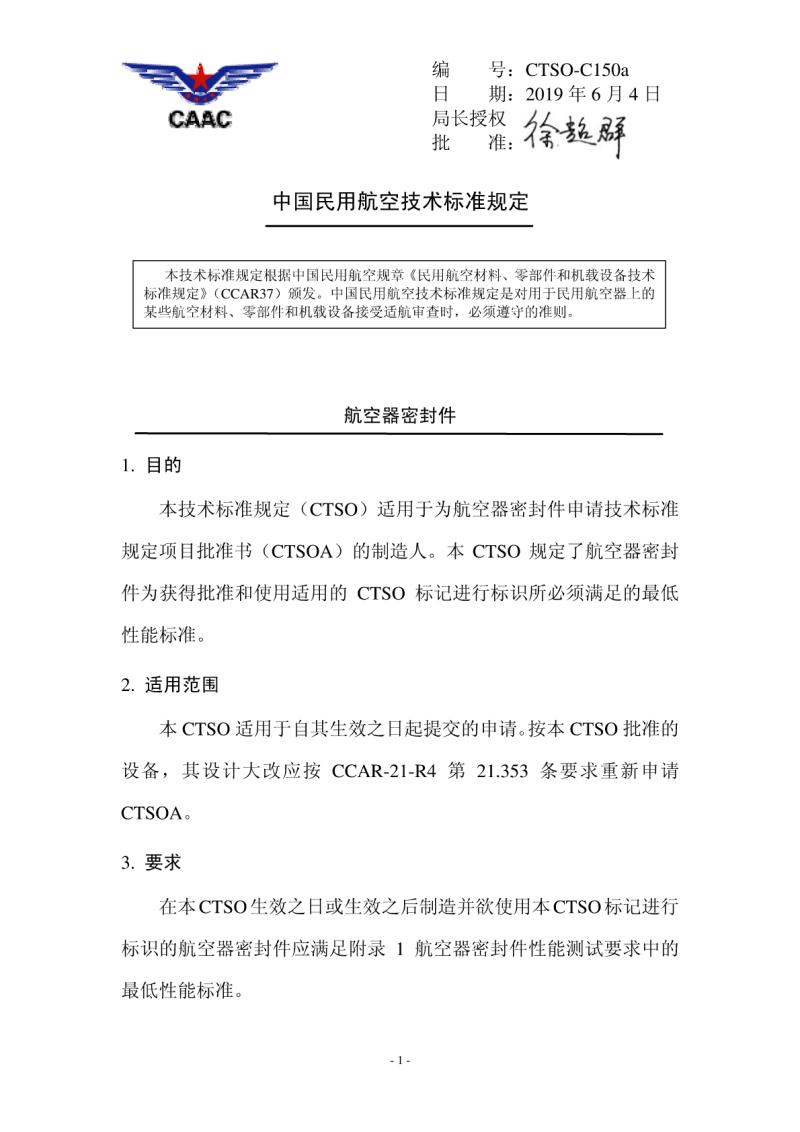 CTSO-C150a 航空器密封件.pdf