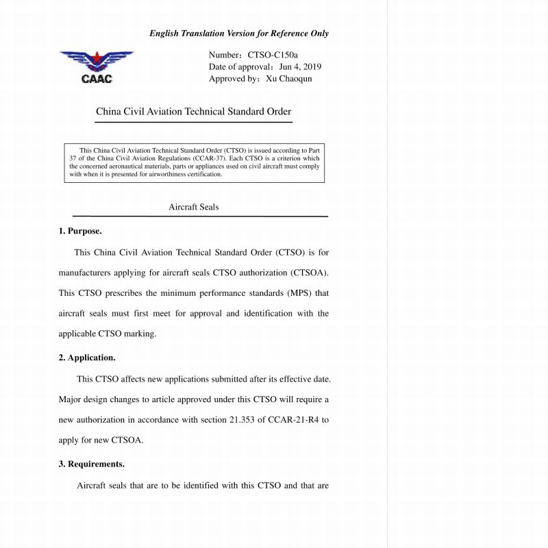 CTSO-C150a 航空器密封件(英文版).pdf