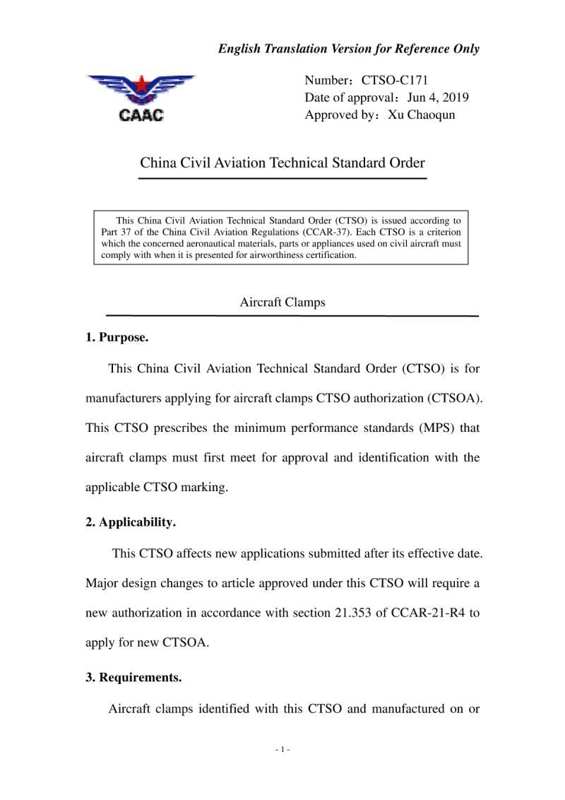 CTSO-C171 航空器卡箍(英文版).pdf