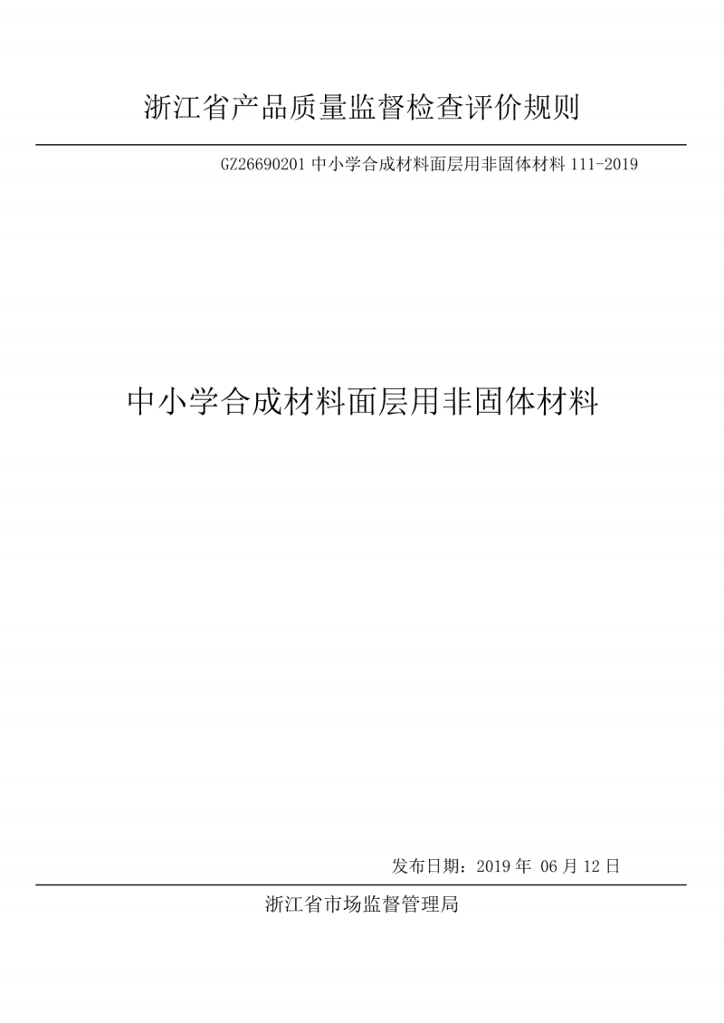 GZ 26690201 中小学合成材料面层用非固体材料 111-2019.pdf