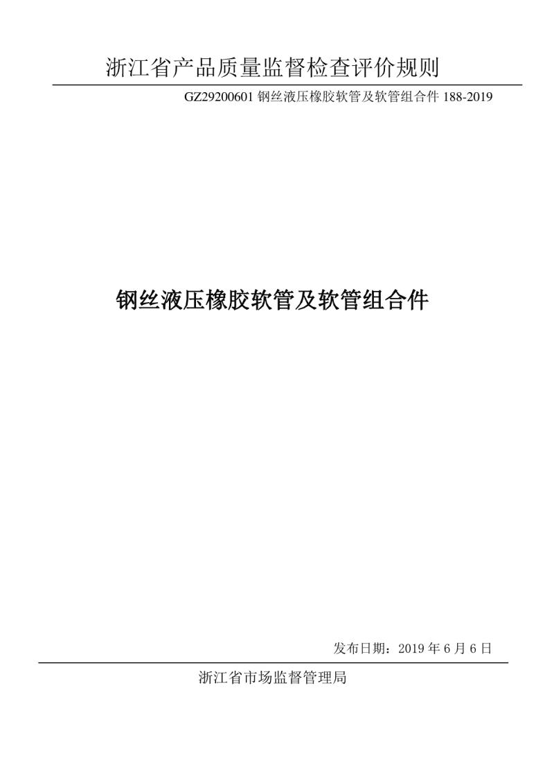 GZ 29200601 钢丝液压橡胶软管及软管组合件 188-2019.pdf