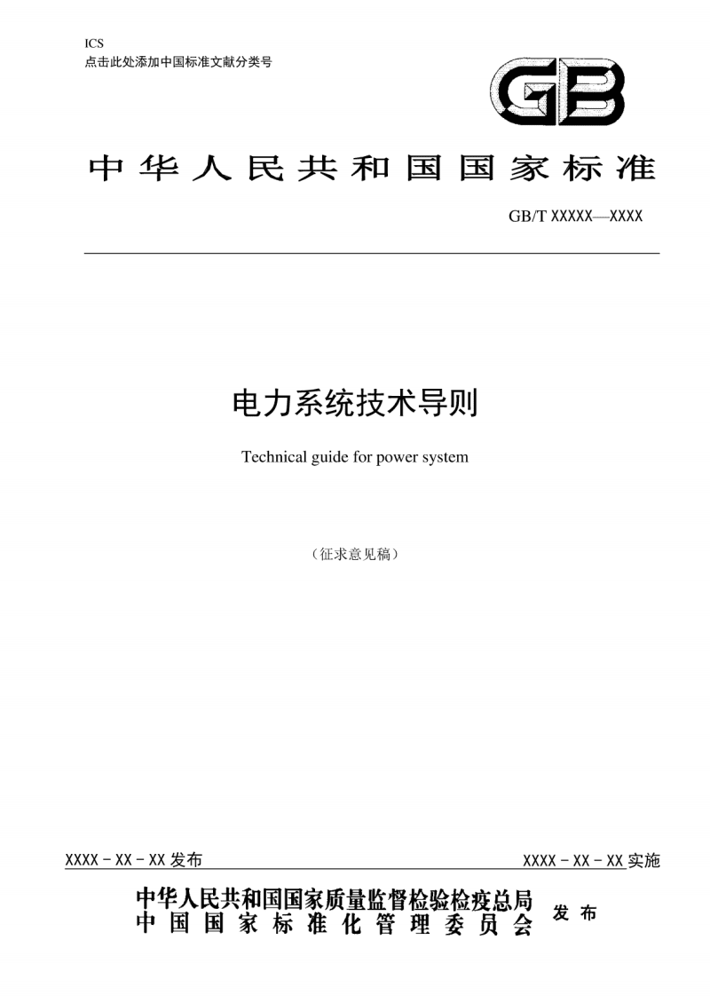 GBT XXXXX-XXXX 电力系统技术导则-征求意见稿.pdf