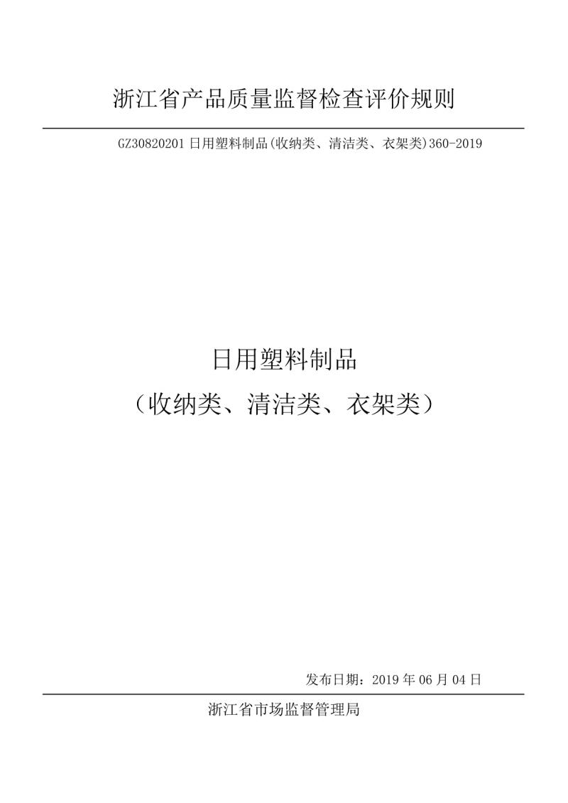 GZ 30820201 日用塑料制品(收纳类、清洁类、衣架类) 360-2019.pdf