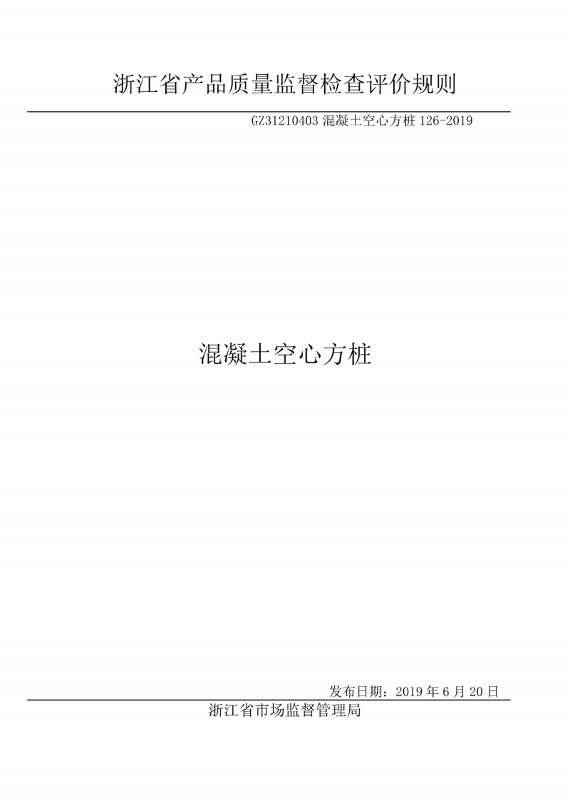 GZ 31210 403 混凝土空心方桩 126-2019.pdf