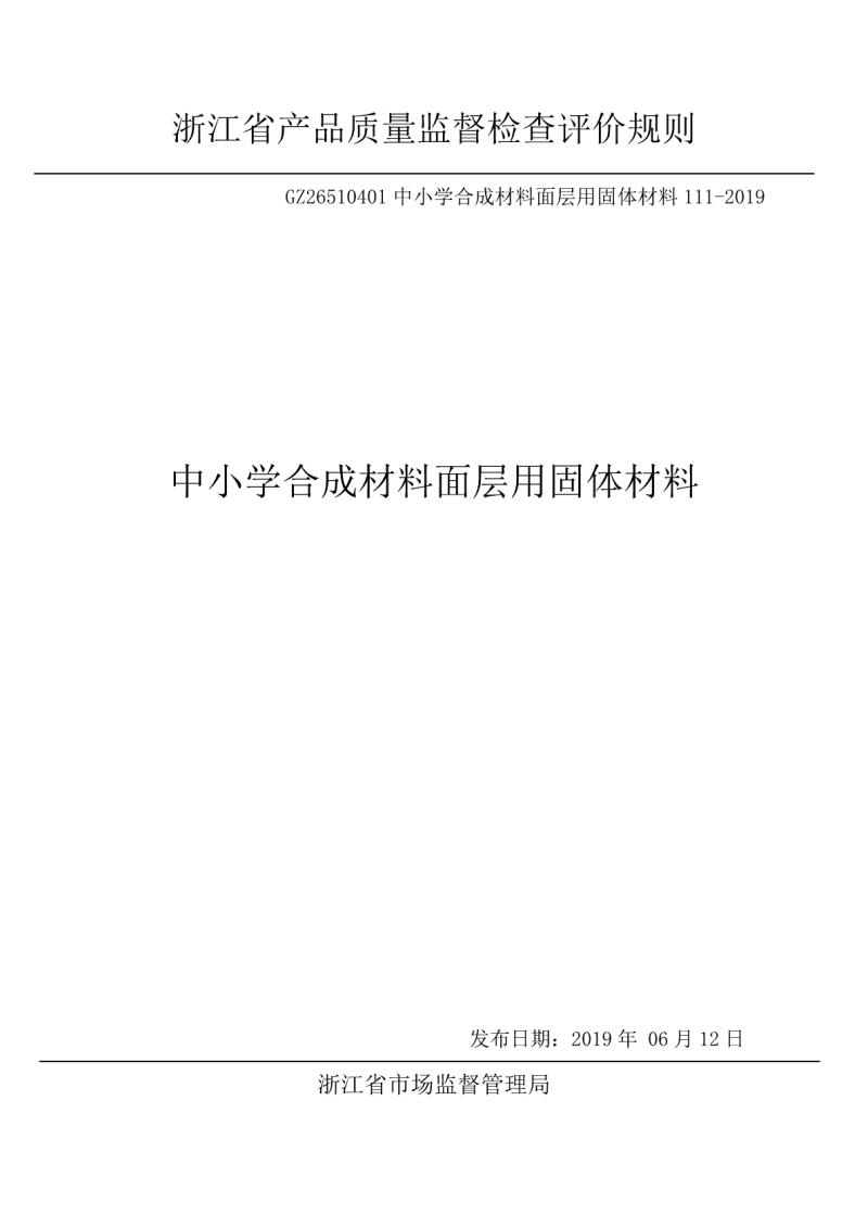 GZ 26510 401 中小学合成材料面层用固体材料 111-2019.pdf