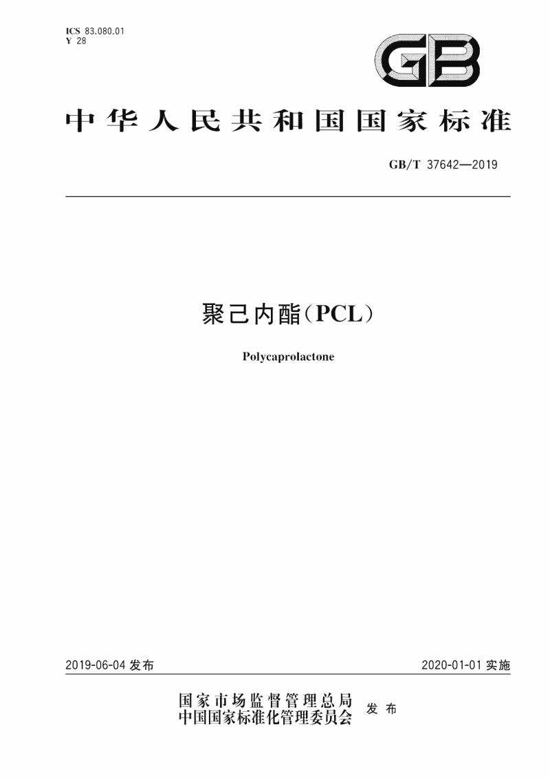 (国家标准)GBT 376 42-2019 聚己内酯(PCL).pdf