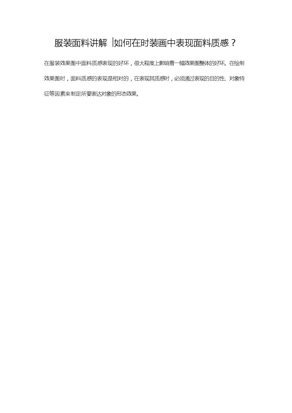 服装设计面料讲解2019.docx