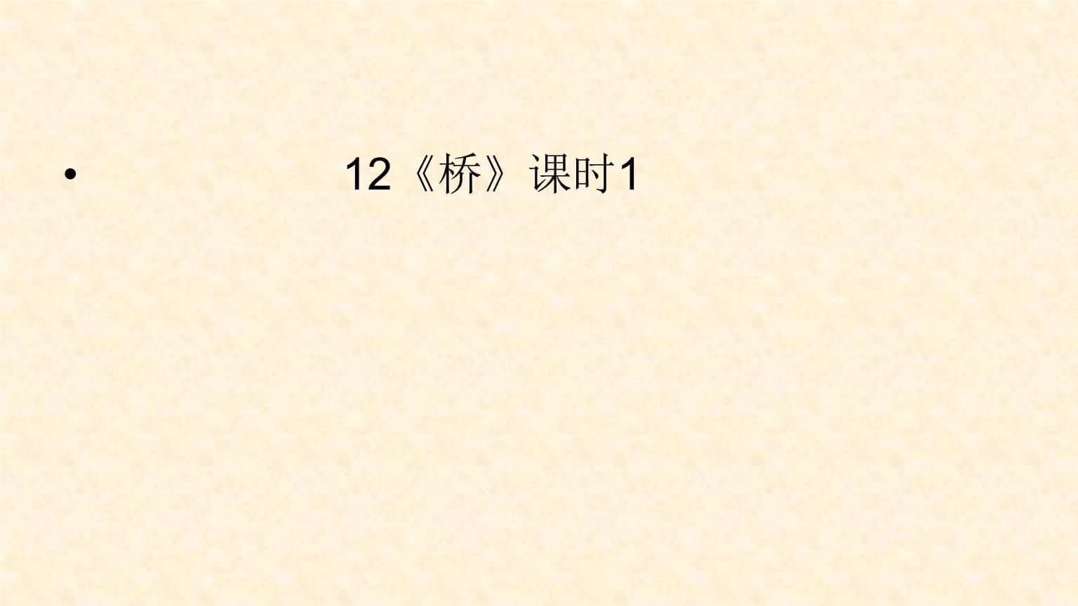 第4单元 12《桥》课时1 人教部编版 (共16张PPT).ppt